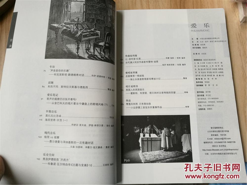 【图】三联爱乐:古典音乐欣赏入门80:贝多芬钢