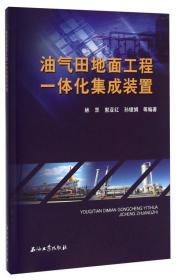 油气田地面工程一体化集成装置\9787518302826石油工业