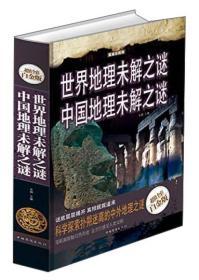 (彩图精装)世界地理未解之谜 中国地理未解之谜