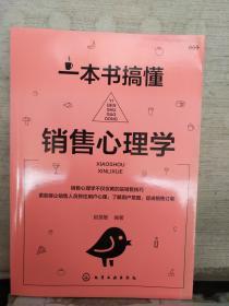 一本书搞懂销售心理学(2018.7重印)