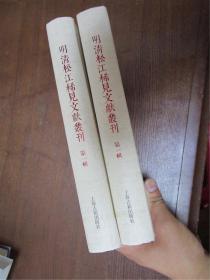 明清松江地区稀见文献丛刊(第一辑)