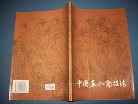 中国画人物技法:画家创作经验谈--16开