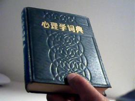 心理学词典【代售】