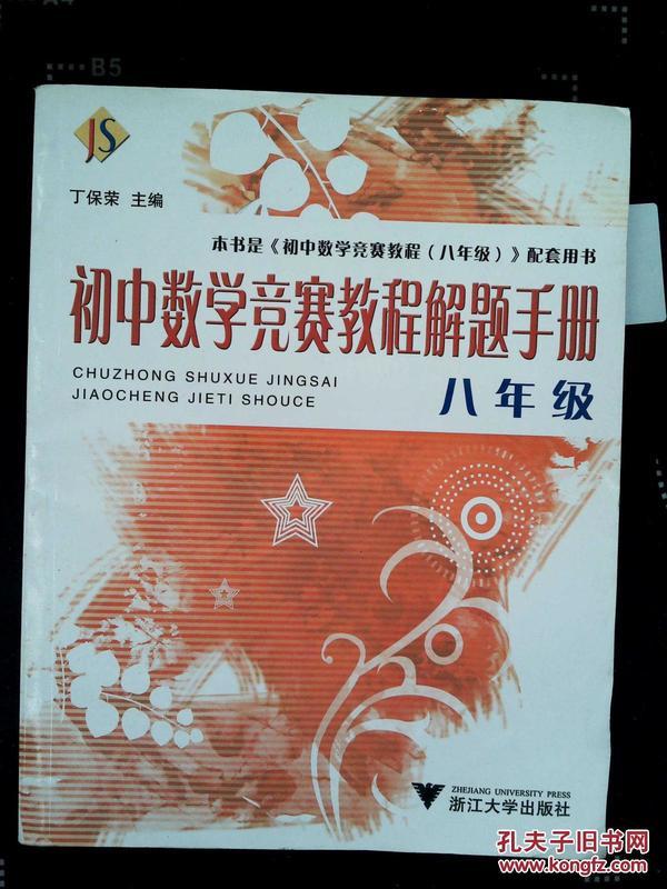 初中数学v初中解题手册之江初中杭州图片