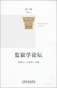 监狱学论坛-第三期-VOL.3