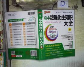高中数理化生知识大全(第5次修订). 。、