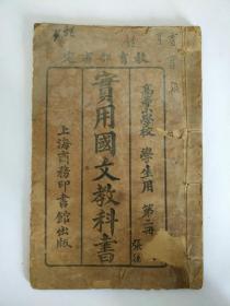 《实用国文教科书》(第二册)