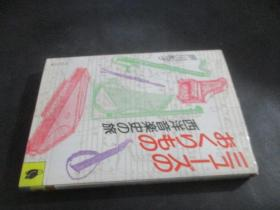 西洋音乐史の旅(日文原版)