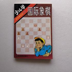 少儿学国际象棋(体校教练谈丛书)。