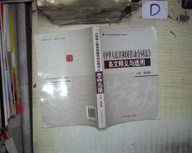 《中华人民共和国劳动合同法》条文释义与适用 、