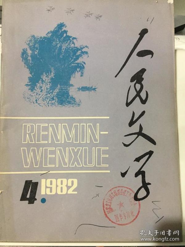 人民文学 1982-4