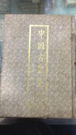中国古盆鉴赏  函套85品 书籍9品