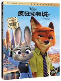 迪士尼动画电影疯狂动物城系列 疯狂动物城·经典原版电影故事书(复刻剧照典藏版)