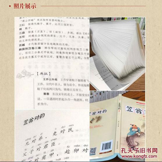 版小学生语文新课标必读经典课外书籍6-12岁高端彩图书 四季动植物图片