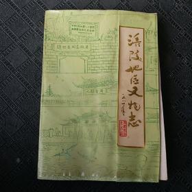 涪陵地区文物志(第一辑)