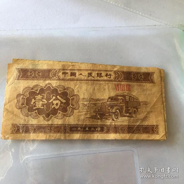纸分币一分 633