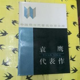中国现当代著名作家文库---袁鹰代表作