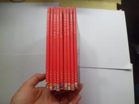 我爱阅读丛书【21.22.23.24.25.26.27.28.30】共9册合售