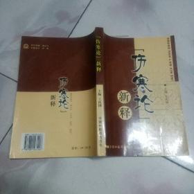 伤寒论新释 王庆国 主编 中国中医药出版社2006一版二印