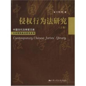 侵权行为法研究 上册 专著 王利明著 qin quan xing wei fa yan jiu