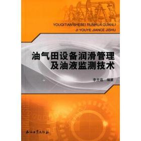 油气田设备润滑管理及油液监测技术\9787518305094石油工业