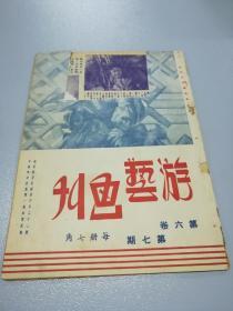 民国【游艺画刊】第7期(老广告多,封底