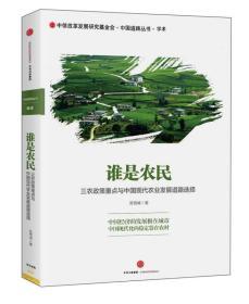 谁是农民-三农政策重点与中国现代农业发展道路选择