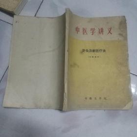 《中医学讲义 针灸及新医疗法》(试用教材)