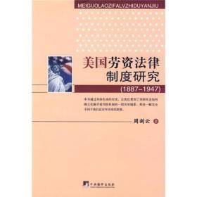 美国劳资法律制度研究(1887-1947)