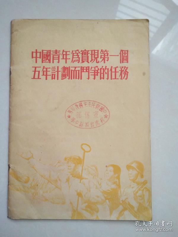 中国青年为实现第一个五年计划而斗争的任务(1955年)