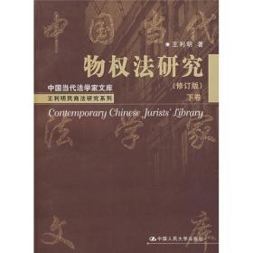 物权法研究 下卷 专著 王利明著 wu quan fa yan jiu
