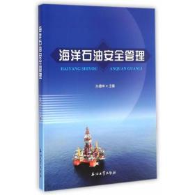 9787518305575海洋石油安全管理