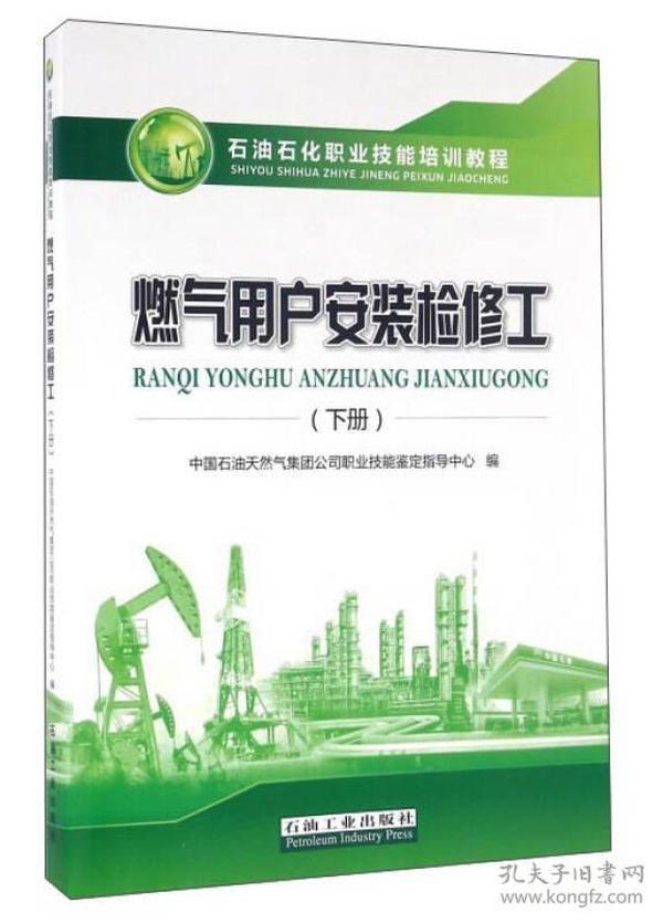 燃气用户安装检修工-(下册)