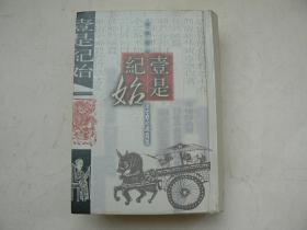 壹是纪始   (清)魏崧著,首部考证事物起源的工具型类书