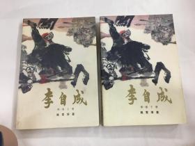 李自成 第一卷(上下册)