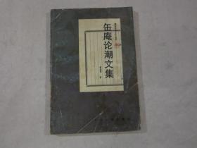 潮汕历史文化丛书:缶庵论潮文集