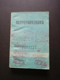 湖北省中医中药展览会医药集锦(第一页盖有印章,最后一页写有处方笔记)