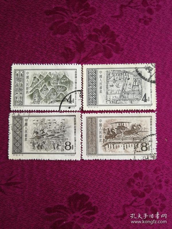 老纪特票:特16《 东汉画像砖》盖销票4枚全套合售16元。