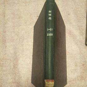 标准化【1959.1-10】