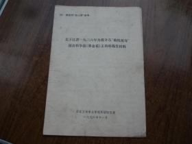 """关于江青一九三六年为蒋介石""""购机祝寿""""演出和争演《赛金花》主角的揭发材料"""