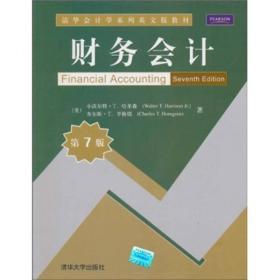清华会计学系列英文版教材:财务会计(第7版)