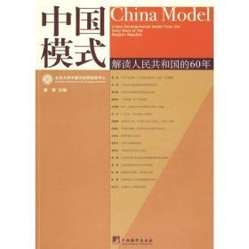中国模式:解读人民共和国的60年