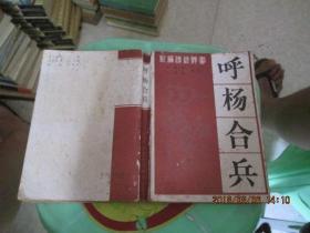 新编传统评书:呼杨合兵   1983一版一印   品自定   24-4号