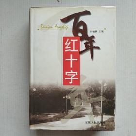 《百年红十字》(作者池子华签赠本) 大32开精装本品佳