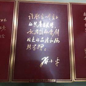 学习雷锋好榜样宣传标语牌(32×22厘米)三个合售