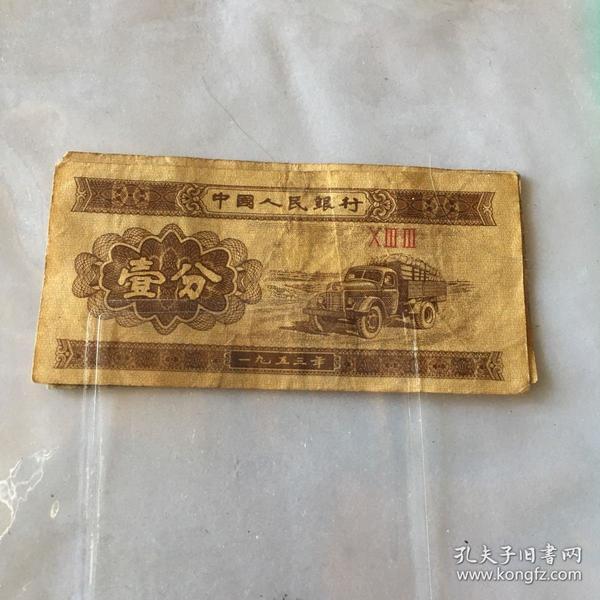 纸分币一分 033