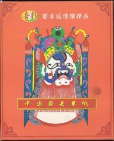 中国蔚县剪纸(脸谱8全)