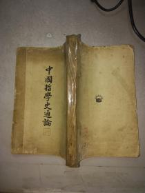 中国哲学史通论(民国30年)
