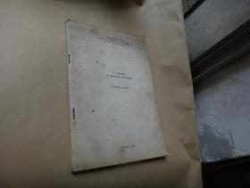 俄罗斯汉语学家谢米纳斯 签名赠送李格非教授的《著作》,请看书影  32开