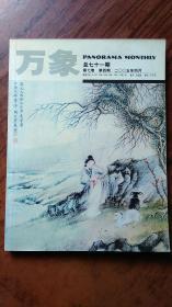 万象 第七卷 第四期 2005年4月(总七十一期)